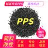 PPS新料改性 性能稳定  1140A6 1140L4