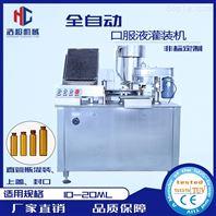 全自动药水液体灌装机