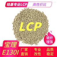 无卤LCP塑料高韧性耐高温280度本色粒料