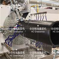PE实壁缠绕井筒管设备