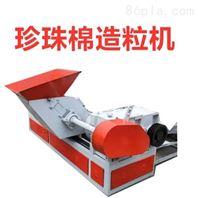 珍珠棉专用造粒机epe回收颗粒机