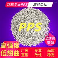 ??笙税咨玃PS高强度 耐酸碱PPS环保
