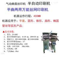 台州市丝印机厂家曲面滚印机丝网印刷机直销