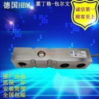 德国HBM包装秤称重传感器HLCB1D1/220KG