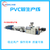 青岛昆仑海塑PVC管材挤出生产线