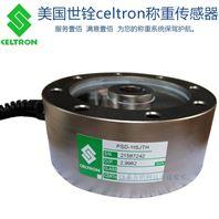 美国世铨轮辐拉压称重传感器PSD-500kgSJTH