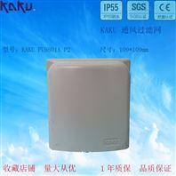 KAKU 防尘滤网 FU9801B P2带防雨罩过滤网