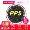 PPS日本东丽A504黑色本色性能稳定玻纤改性