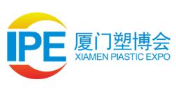 2020中国(厦门)塑料产业展览会
