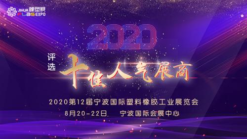 2020��波���H橡塑工�I展――十佳人�庹股淘u�x