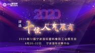 2020宁波国际橡塑工业展——十佳人气展商评选