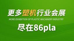 2020第二届可降解塑料技术与市场论坛