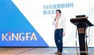 金发科技携手雅式第六届CPRJ 3C电子塑料技术论坛暨展示会在深圳顺利亮相