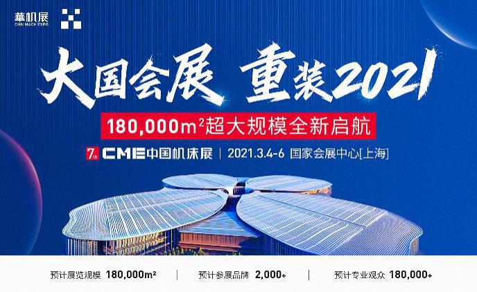 大国会展 重装2021 ——CME中国机床展18万平超大规模全新启航