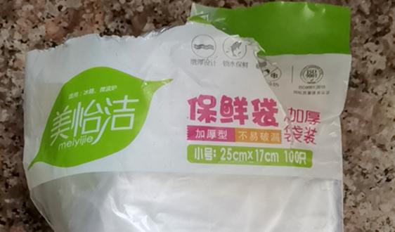施瓦茨集团开始试用由SABIC旗下认证循环聚乙烯制成的蔬菜袋