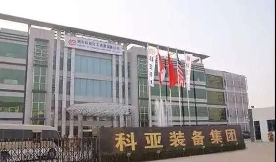 中国塑料加工工业协会工程塑料专业委员会代表将于11月1日莅临科亚进行参观!