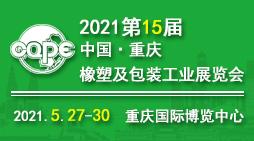 2021第15届中国重庆橡塑及包装工业展览会