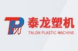 廣州泰龍塑料