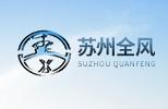 蘇州全風環保