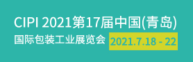 2021青島包裝工業展