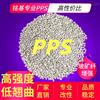 玻矿纤白色PPS高强度 耐酸碱PPS环保